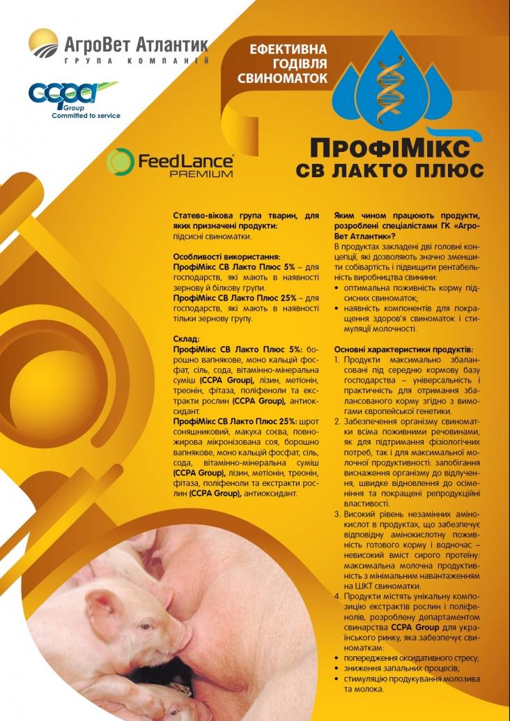 Feedlance Premium - фото1